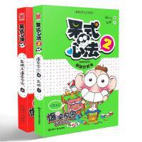 呆式心法(1-2共2册)朱斌集呆式日记幽默搞笑漫画和《呆头农场