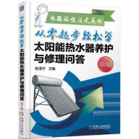 从零起步轻松学太阳能热水器养护与修理问答(第2版) 张泽宁 机械工业出版社