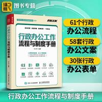 行政办公工作流程与制度手册 行政经费管理预算报销流程 人事后勤秘书管理书 企业行政管理书籍
