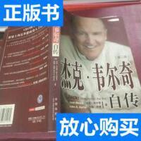 [二手旧书9成新]杰克・韦尔奇自传 /杰克・韦尔奇(Jack 中信出版
