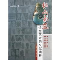 {二手旧书99成新}红山玉器造型艺术的文化阐释 张丽红 吉林大学出版社 9787560147710