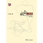 【新书店正版】社会心理学(第2版) 郑全全 浙江大学出版社 9787308026611
