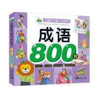 学前儿童早教书 学前成语800题例 中华成语故事书大全注音版儿童书3-5-6-8岁早期阅读与识字的国学启蒙早教书 幼升