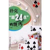 """扑克算""""24点""""的技巧"""