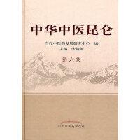 中华中医昆仑第六集