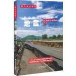 解读地球密码系列:地球颤抖――地震