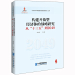 """构建开放型经济体的战略研究:从""""十三五""""到2049"""