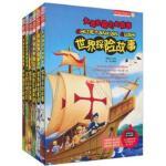 世界经典的故事 历史故事 探险故事 科学家成才故事 全6册 6-7-8-9-10岁儿童故事书 小学生课外阅读书籍