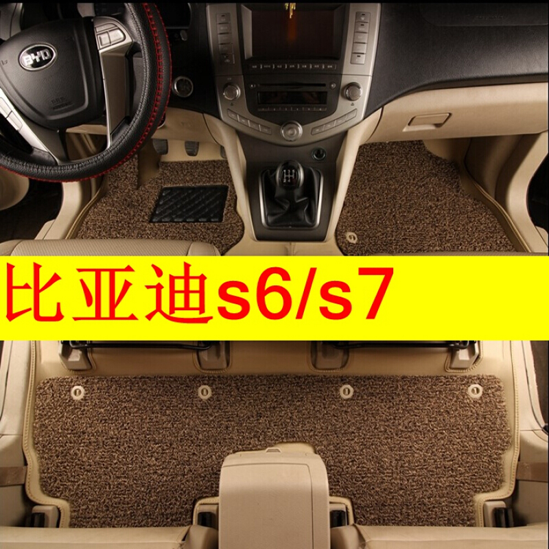 比亚迪S6脚垫手动挡七座S7全包围宋MAX汽车丝圈全包围7座 需要发票、大件运费请联系客服,更多优品优惠等您来选购!