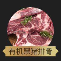 【酷菜】有机黑猪肉 排骨450g