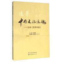 中国文化之魂-众说【荒原问道】