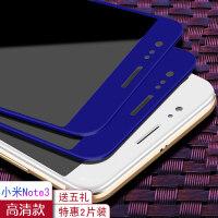小米6钢化膜全屏覆盖抗蓝光小米note3手机膜9D软边双曲面全包无白边mi6x手机贴膜前后刚化玻