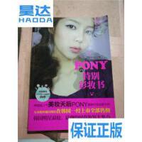 [二手旧书9成新]pony的特别彩妆书. /(韩)朴惠��(pony)著 ; 俞香花?