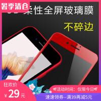 iPhone6plus钢化膜中国红苹果7plus软边贴膜黑白纯色6s全覆盖防暴