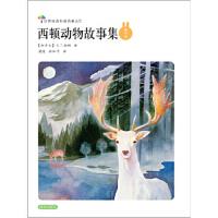 西顿动物故事集(世界经典科普名著系列) (加拿大)西顿 明天出版社 9787533273835
