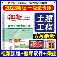 YS一级造价师2021教材 土建 一级造价工程师2021教材 建设工程技术与计量(土木建筑)一级造价师考试教材2021