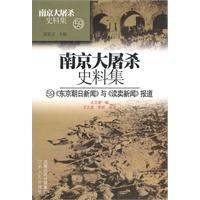 南京大屠�⑹妨霞�(59)-�|京朝日新��c�x�u新��蟮� 王�l星 江�K人民出版社