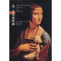 【新�A品�|】�_芬奇��L��-Leonardo DA Vinci- Treatise On Pa[意]�_・芬;戴勉 �g�V西��