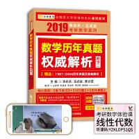 2019考研数学 2019 李永乐・王式安考研数学历年真题权威解析(数二) 金榜图书