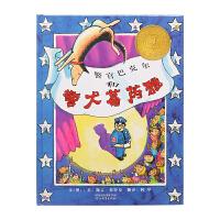 *【美国凯迪克金奖】警官巴克尔和警犬葛芮雅 精装正版少幼儿童宝宝安全教育绘本故事图书0-3-4-5-6-8岁