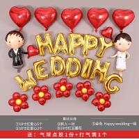 婚房布置铝膜气球婚礼卡通英文字母新房装饰气球套餐结婚用品