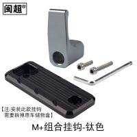 小牛电动车M+挂钩 M+行李前置袋子挂钩CNC铝合金改装配件