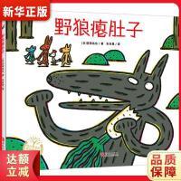 野狼瘪肚子(精装) 宫西达也 9787555218760 青岛出版社 新华书店 品质保障