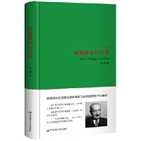 海德格尔与中国 刘小枫 9787567568990 华东师范大学出版社 新华书店 品质保障