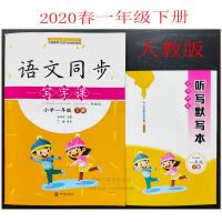 包邮2020春 语文同步写字课1一年级下册统编版张华庆书附赠听写默写本