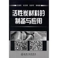 活性炭材料的制�渑c��用沈曾民、��文�x、���W� 著化�W工�I出版社9787502587055【直�l】