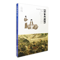 江苏地方文化名片丛书//苏州园林文化