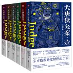 大唐狄公案(1-6套装)