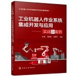 工业机器人作业系统集成开发与应用――实战及案例