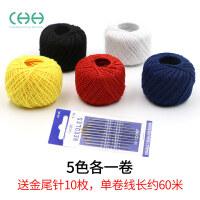 【支持礼品卡】缝被线棉线线团缝被子线手缝线彩色缝纫机线球DIY拼布手工线被套 jz2
