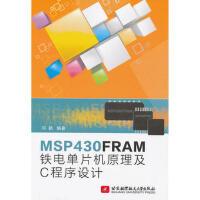 MSP430FRMA铁电单片机原理及C程序设计 邓颖 北京航空航天大学出版社