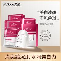 【买一送一】梵西 美白水润面膜 10片/盒 祛斑补水玻尿酸提亮肤色收缩毛孔男女正品