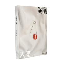 现货 �μ�入座 对号入座-蔡仁伟诗 港台原版 黑眼睛文化 华语现代诗