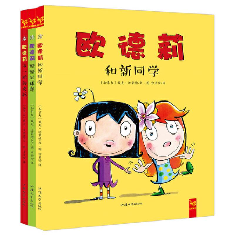 花婆婆·方素珍·天星童书:欧德莉系列(全套共3册) 跟欧德莉一起,做独特、自信、乐观、聪明、勇敢的自己!