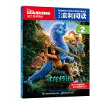 迪士尼流利阅读第2级 寻龙传说