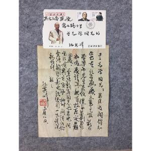 孙其峰 《信稿》11187