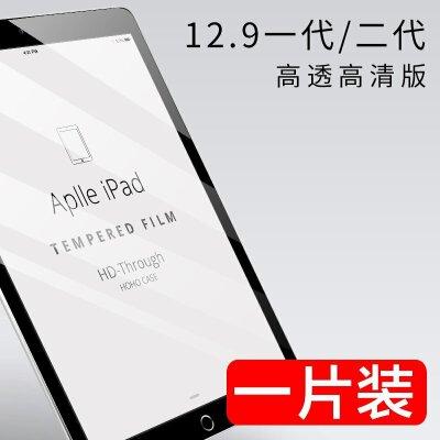 ipad air2钢化膜2018新款9.7英寸高清mini2防蓝光迷你4平板保护膜pro10.5全屏 强抗指纹三倍加强不碎边