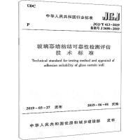 玻璃幕墙粘结可靠性检测评估技术标准 JGJ/T 413-2019 备案号 J 2680-2019 中国建筑工业出版社