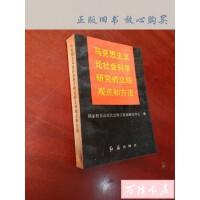 【二手旧书85成新】马克思主义论社会科学研究的立场观点和方法 /国家教委高校社会科学发展研究中心 编 红旗出版社