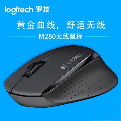 Logitech罗技无线鼠标M275/M280/M330,舒适人体工学设计;罗技M275/罗技M280/罗技M330笔记本无线鼠标;罗技USB无线鼠标 【赠鼠标垫】黄金曲线,舒适握感,省电技术
