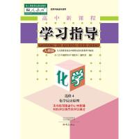 01191262(19秋)高中化学学习指导 (人教版) 选修4 化学反应原理