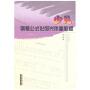 少儿钢琴公式化即兴伴奏教程 刘智勇编著 艺术院校音乐教材 简谱、五线谱对照版