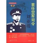 3折特惠 首任空军司令刘亚楼 开国将领丛书