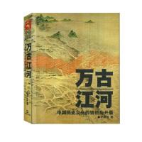 【二手旧书9成新正版现货】万古江河:中国历史文化的转折与开展许倬云9787532130221上海文艺出版社