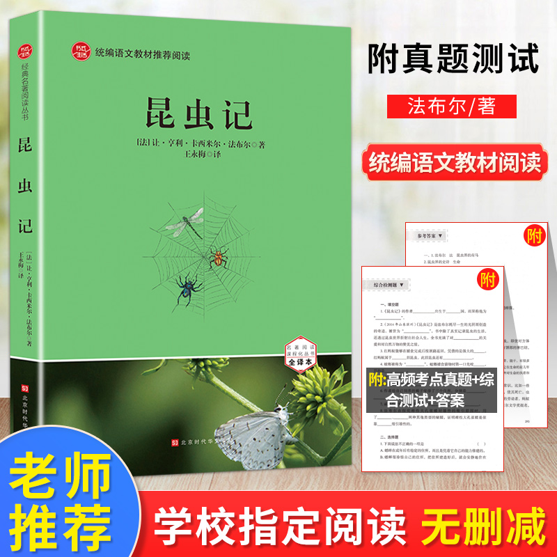 昆虫记 完整无删减初中生版 统编八年级上册语文教材推荐必读 附中考真题及答案解析