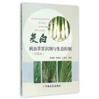 茭白病虫草害识别与生态控制 陈建明,周锦连,王来亮著 中国农业出版社